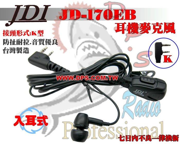 ~大白鯊無線~JDI JD-170EB 耳道式.入耳式 耳機麥克風 K頭(台灣製造)