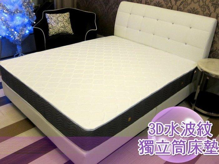【DH】商品編號R006商品名稱3D水波紋透氣獨立筒6尺雙人加大床墊。台灣製。有現貨可試躺(可刷卡分期)。主要地區免運費