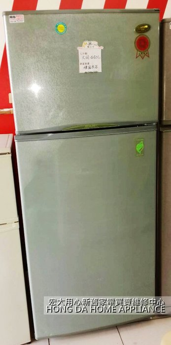 用心二手家電【享保固/免運費/可刷卡分期】大同440公升/雙門電冰箱