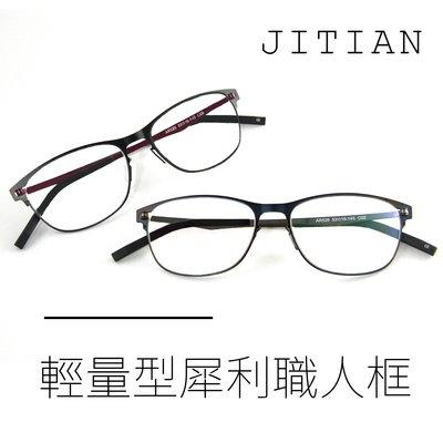 吉田眼鏡事務所× 輕量型犀利職人 德國薄鋼鏡框 無螺絲設計 類似ic! berlin 非Mizuno 近視 多焦點