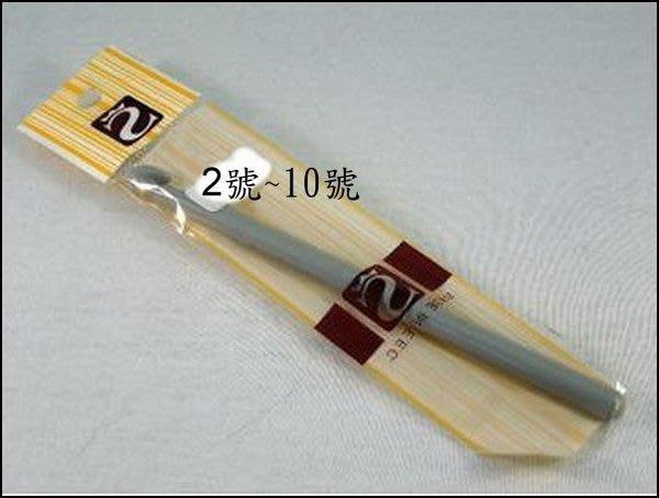 史丹巴克單頭鉤針(2/0~10/0下標區)~ 手工藝材料、進口毛線、 夏紗、編織工具~☆彩暄手工坊☆