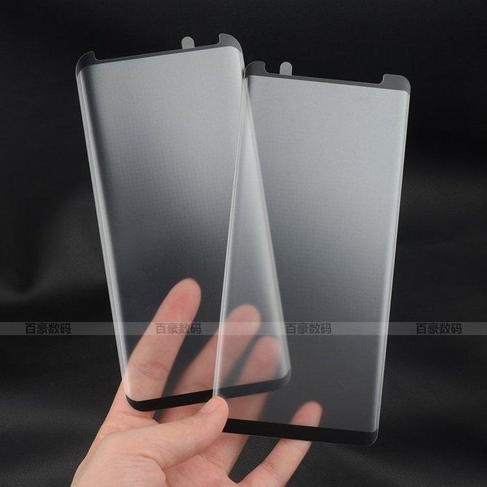 發票 3D 三星 S8 S9 PLUS NOTE8 縮小版 防指紋 非滿版 磨砂 霧面 鋼
