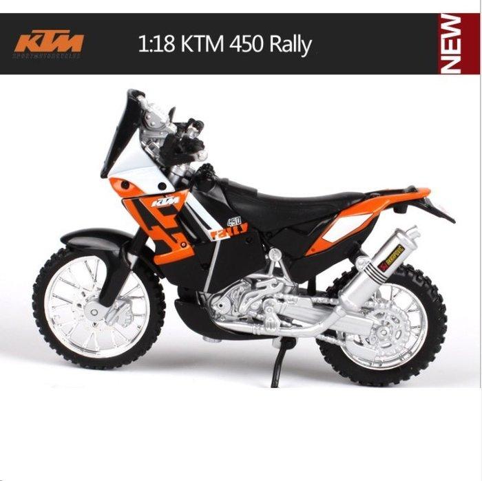 阿莎力 1:18 1/18 KTM 450 Rally 美馳圖 Maisto 摩托車 重機 機車 多功能車