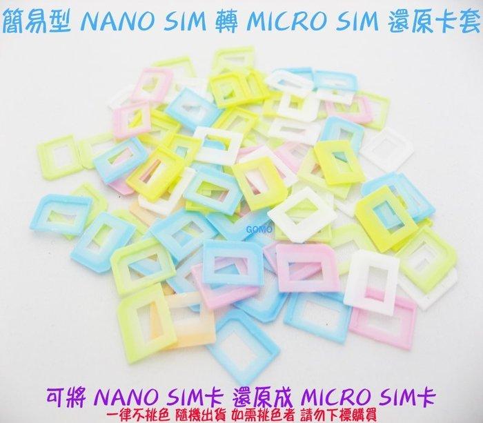 【簡易型 NANO SIM 轉 MICRO SIM 還原卡套】轉接卡-SAMSUNG平板HTC手機LG三星SONY紅米用
