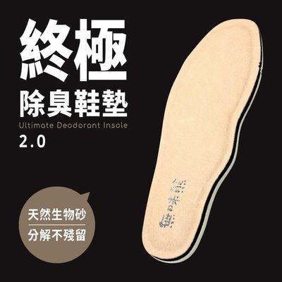 【無味熊】終極除臭鞋墊2.0 S:25 cm