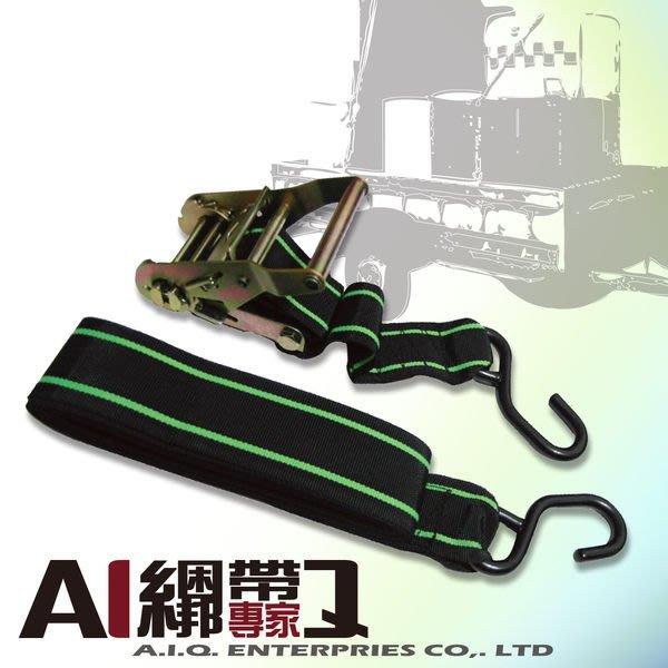 A.I.Q.綑綁帶專家- LT 0205棘輪貨物綁帶-輕型手拉器綑綁帶S鉤50mm x 6M(20英呎)固定帶