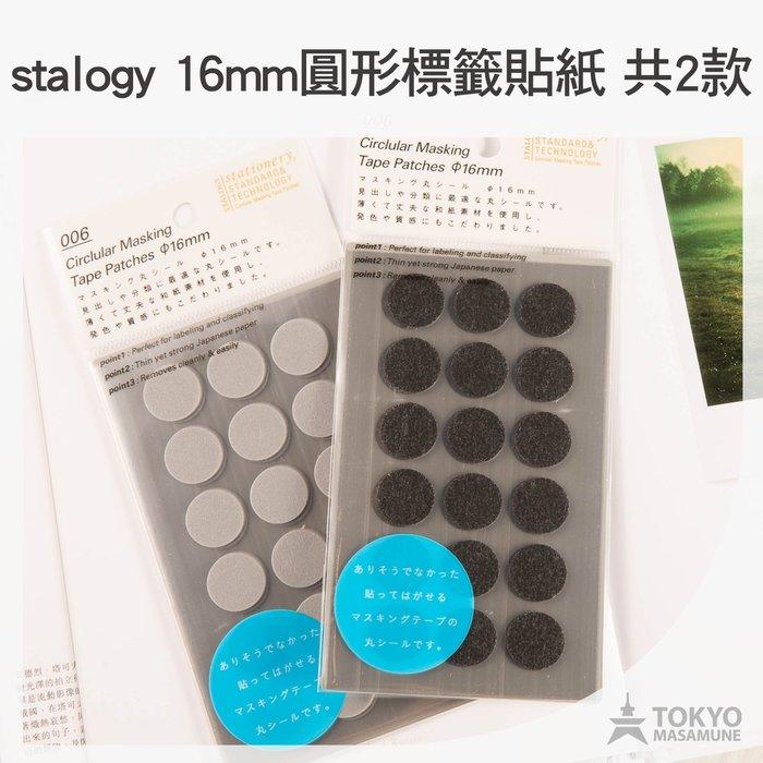 【東京正宗】日本 stalogy 文具 16mm 圓形 標籤 貼紙 黑色、灰色 共2款 另售 其他顏色