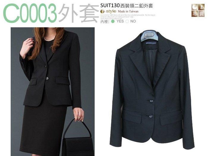【C0003】☆ O-style ☆OL簡約風基本款二釦西裝外套、大~小尺碼日本韓國流行套裝制服款