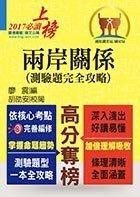 【鼎文公職國考購書館㊣】外交特考-兩岸關係(測驗題完全攻略)-T5A86