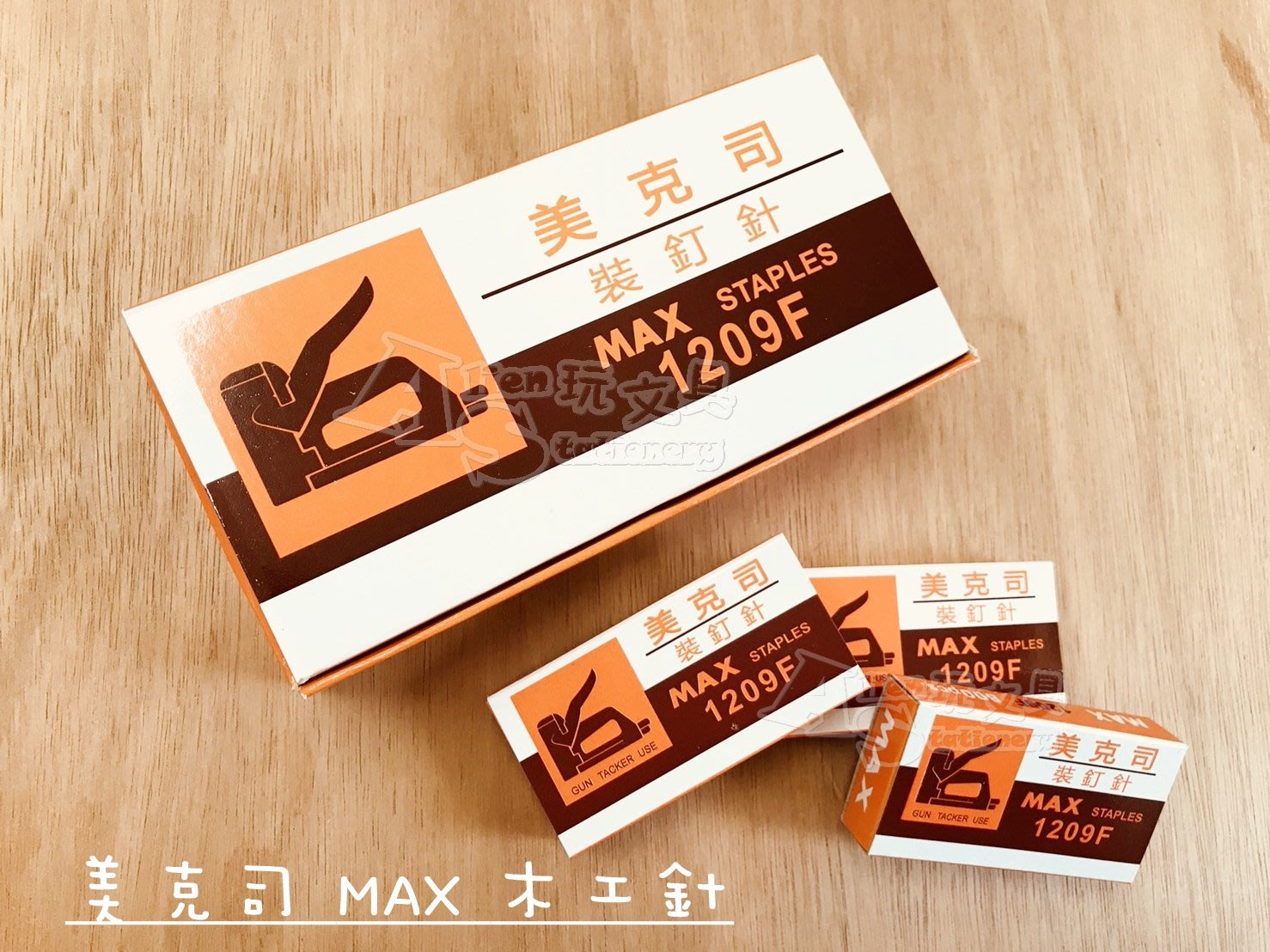 MAX 1209F 釘槍訂書針 木工機專用針木工針 Alien玩文具