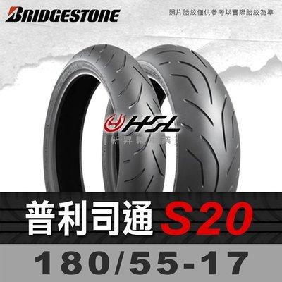 HSL『 普利司通 S20 180/55-17』  (含裝或含運) 拆胎機+氮氣安裝