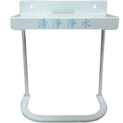 """【清淨淨水店】10""""3道式烤漆腳架,適用一般10""""標準濾殼串聯組裝只賣350元"""