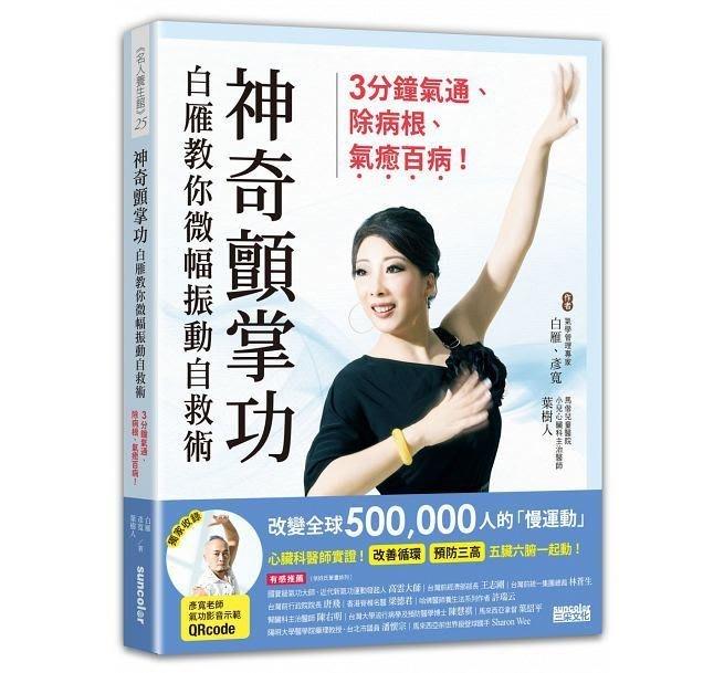 @水海堂@ 三采 神奇顫掌功:白雁教你微幅振動自救術,3分鐘氣通、除病根、氣癒百病!