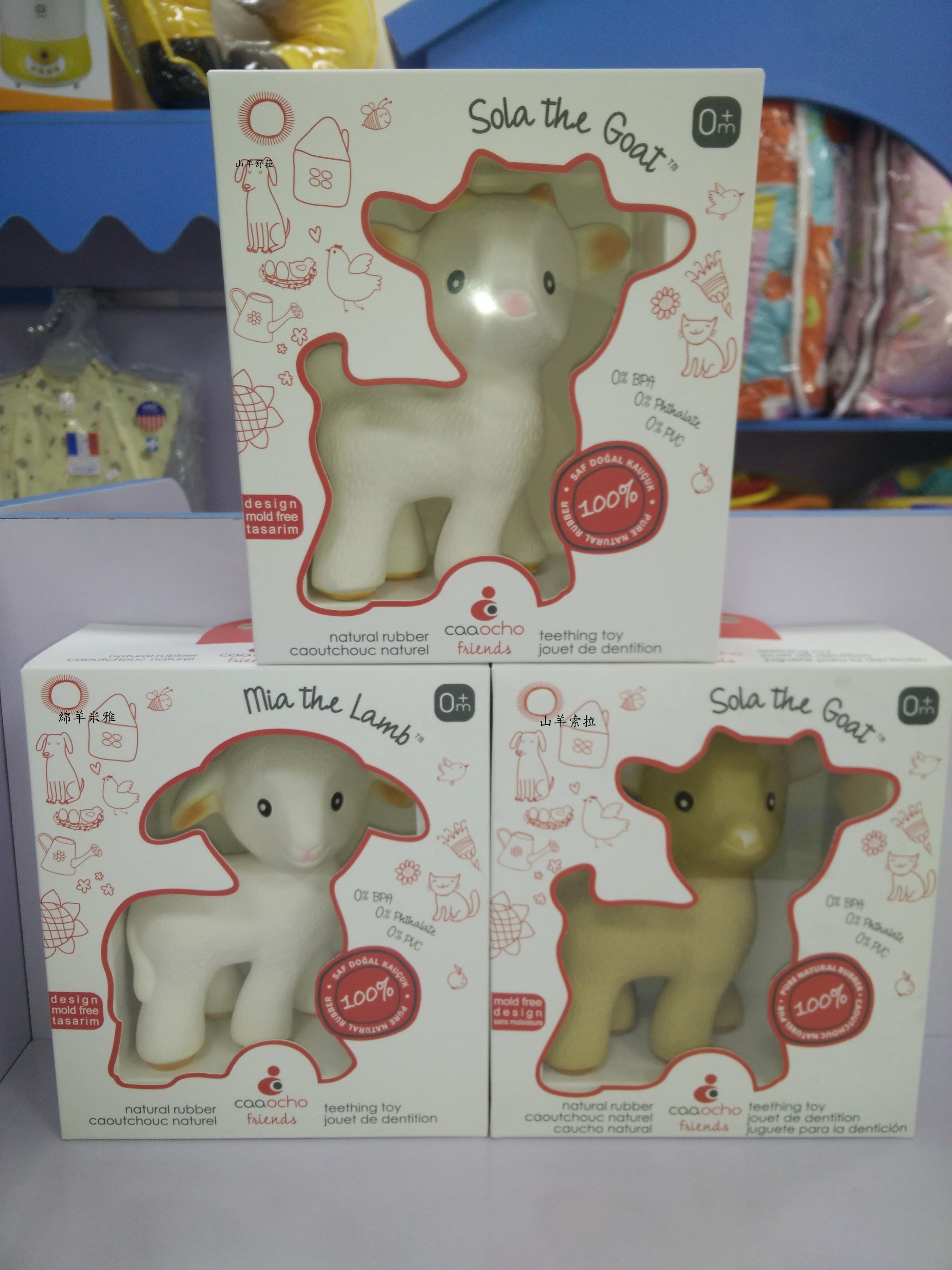 【可趣 CaaOcho】好朋友系列固齒器玩具。山羊舒菈,山羊索拉,綿羊米雅