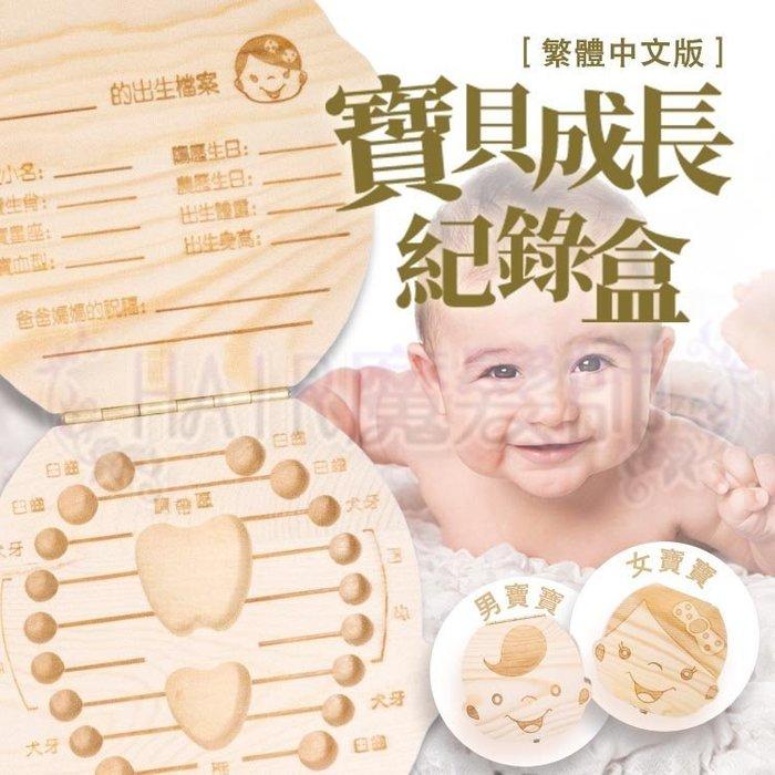 (現貨特價)繁體中文款 實木 寶寶 胎毛盒 乳牙盒 牙齒 保存盒子 嬰兒 幼兒 個性 紀念品 收藏盒*HAIR魔髮師*