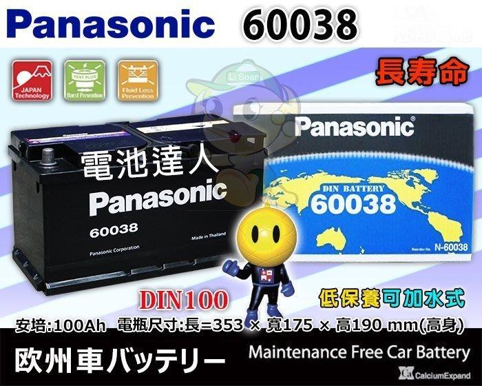 ✚中和電池✚ 60038 60044 日本松下 國際牌 汽車電池 YBX5019 BMW BENZ VOLVO AUDI
