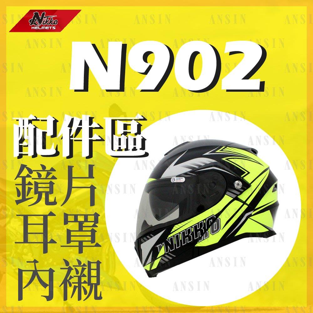 [中壢安信]NIKKO N902 安全帽 專用 配件 賣場 鏡片內襯