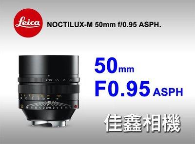 @佳鑫相機@(全新品)LEICA M Noctilux-M 50mmf 0.95 ASPH