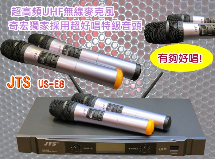 台灣精品JTS無線麥克風2016最新款US-E8II採用JTS最先進奇宏獨家超靈敏唱頭讓您輕鬆唱出好歌聲找士林音響店音響