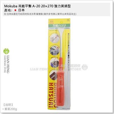 【工具屋】Mokuba 萬能平鑿 A-20 20×270 強力貫通型 木馬 舊漆剝離 刮刀 生銹 薄板切割 鑿刀 日本製