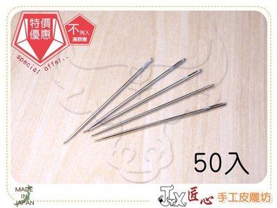 ☆ 匠心 手工皮雕坊 ☆匠心-手縫針50入(C165-4 )*免鉗子夾超滑順*手縫  /材料 / 拼布 / 皮雕