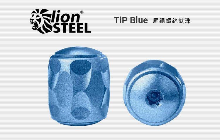 【angel 精品館 】 義大利 Lion Steel 尾繩螺絲鈦珠LS TIP系列 / 單色 , 單顆販售