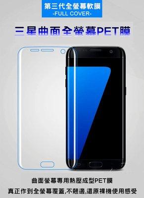 【菲比購】FB-p008 三星 3D全螢幕PET熱彎曲軟膜 保護貼 s8 s9 plus note8 S7 Edge