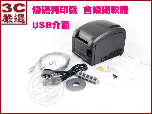 3C嚴選-Mini Printer 8卷條碼紙 一年保 條碼列印機/USB界面/標籤印表機/條碼機/標籤機