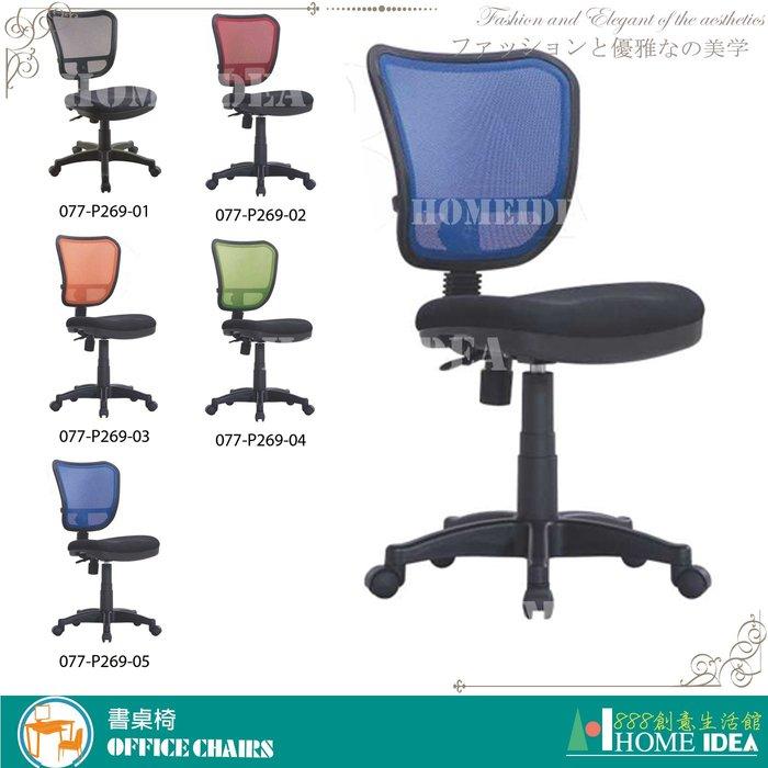 『888創意生活館』077-P269-05藍色高級網椅T818$1,200元(13-2辦公桌辦公椅書桌電腦桌)台東家具