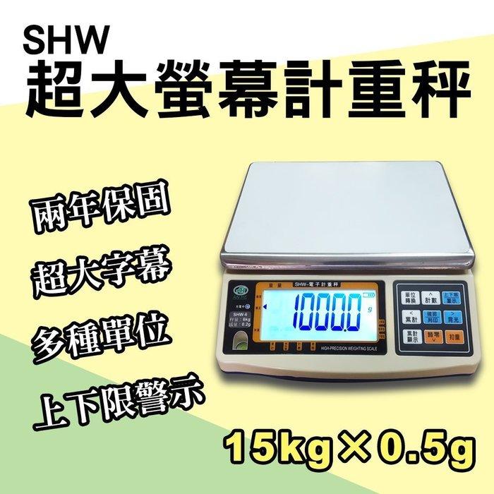 SHW 超大螢幕顯示電子計重秤 磅秤 電子秤【15kg×0.5g】LCD白背光 大字幕 兩年保固