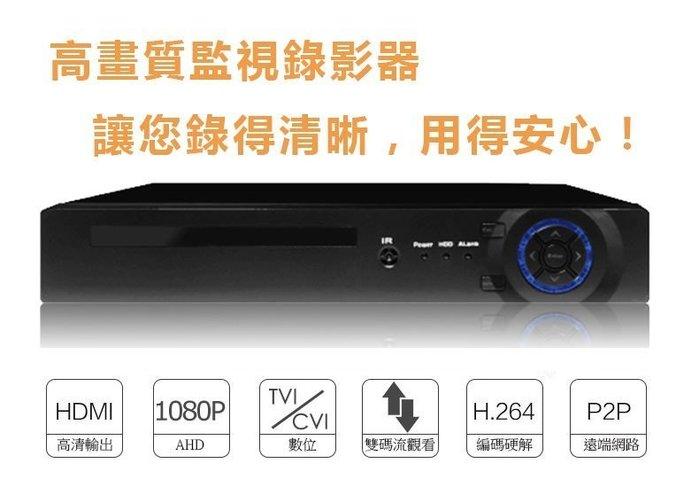 專打960H、1080N 真1080P FHD 4CH AHD DVR NVR監控主機