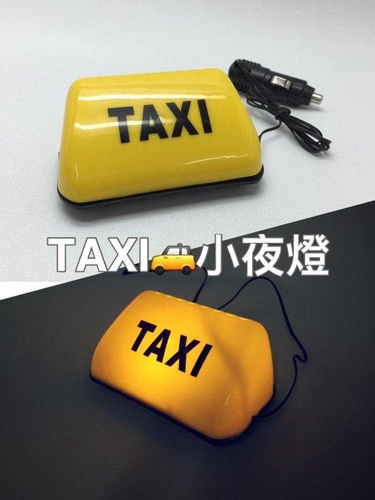 《日樣》TAXI 計程車小夜燈 車用 DC12V 點菸插頭 氣氛燈 出租燈 招牌燈 小夜燈 床頭燈 LED 省電照明