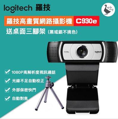 送三角架 Logitech 羅技 Webcam C930e 廣角 HD 網路攝影機 視訊 直播 實況 麥克風 c925e