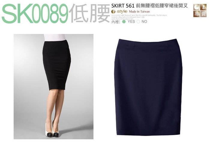 【SK0089】☆ O-style ☆ 低腰 OL彈性窄裙、及膝裙(日本、韓國款)-MIT