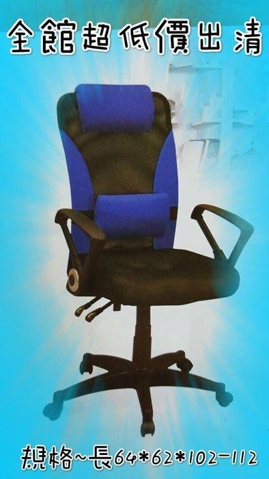 樂居二手家具館 BN-AJI*全新高背網椅 辦公椅 書桌椅 電腦椅*台北桃園新竹苗栗台中彰化補習會議桌椅