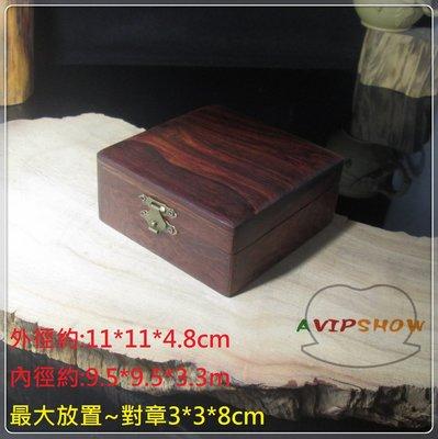*墨言齋*4350 酸枝印章盒 原木對章盒 收納盒 珠寶盒 首飾盒 11*11*4.8cm