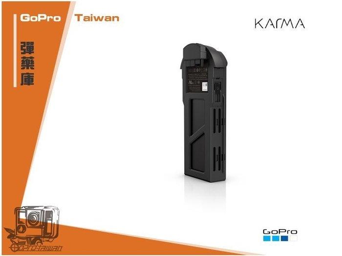 ~GoPro彈藥庫~GoPro  Karma 空拍機 航拍  Battery 充電 電池