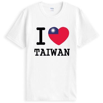 I Love TAIWAN flag短袖T恤 白色 我愛台灣國旗stay潮流設計百搭愛心 亞版 現貨