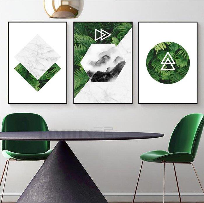 北歐風客廳沙發背景牆裝飾畫餐廳ins綠植物掛畫臥室床頭幾何壁畫(3款可選)