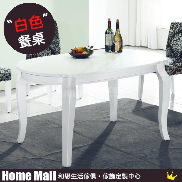 HOME MALL~溫莎法式白色餐桌 $6550 (雙北市免運)6B~(3118型)
