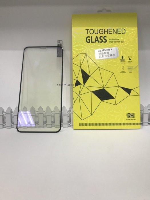 【隱形無塵抗藍光】Apple IPhone X / 5.8吋 藍光玻璃 亮面黑 疏油疏水 滿版滿膠 鋼化玻璃9H硬度