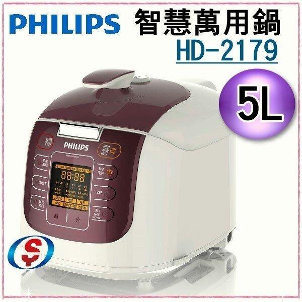 5公升 飛利浦 PHILIPS 第二代智慧萬用鍋 HD2179/HD-2179