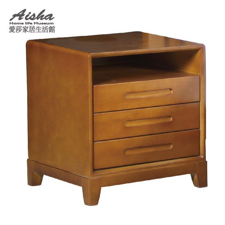床頭櫃 收納櫃 / 宙斯柚木色三抽一空格床頭置物櫃 F035-5【愛莎家居】