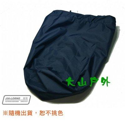 【大山野營】中和安坑 嘉隆 BG-049 羽毛衣 羽絨衣收納袋 束口袋 小物袋 打理袋 衣物袋