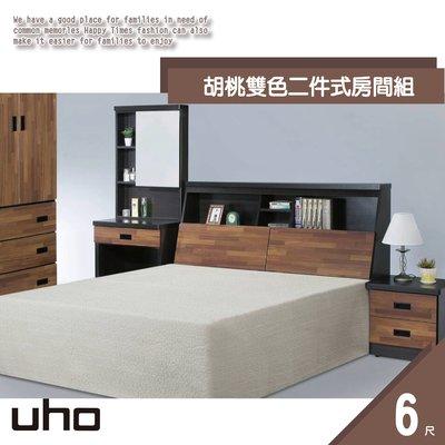 床組【UHO】胡桃雙色6尺2件組 ZM701