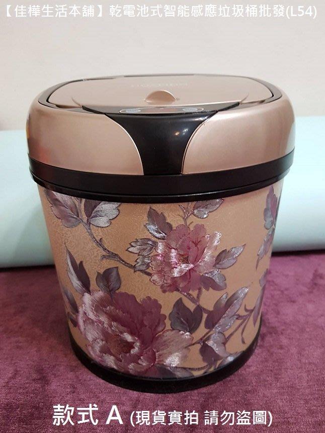 【佳樺生活本舖】乾電池式智能感應垃圾桶(L54)自動掀蓋垃圾桶批發 自動開電動垃圾桶 家用回收桶 蓋子自動開合 歐式廚房
