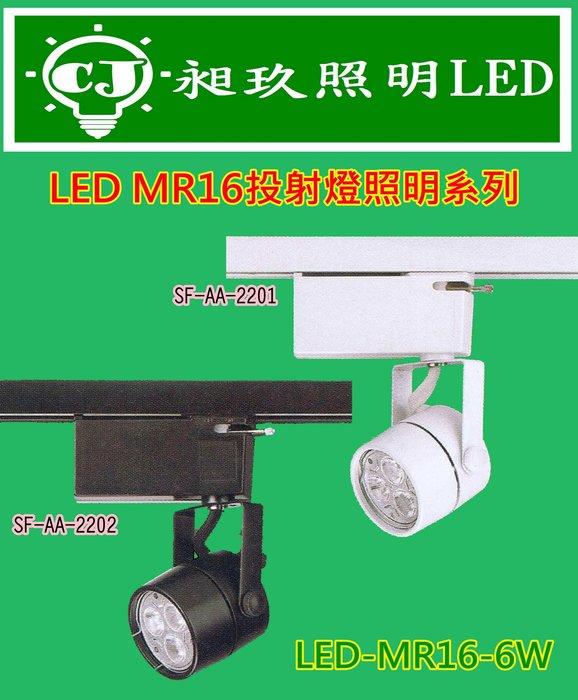 【昶玖照明LED】軌道燈投射燈系列 MR16 6W 展示燈 餐廳 服飾商店 居家 整組含光源 SF-AA-2201.02