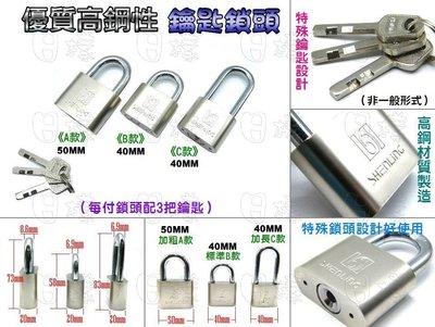 《日樣》高鋼性標準款 40mm 鎖頭 娃娃機 機台鎖 合金鎖 白鋼鎖 大門鎖 掛鎖 防盜鎖頭 防水鎖