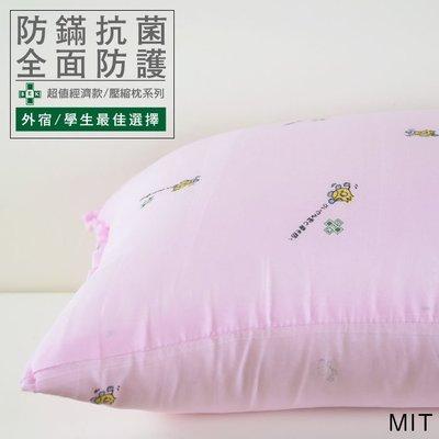 MIT枕頭/枕心【防螨抗菌壓縮枕】粉紅...
