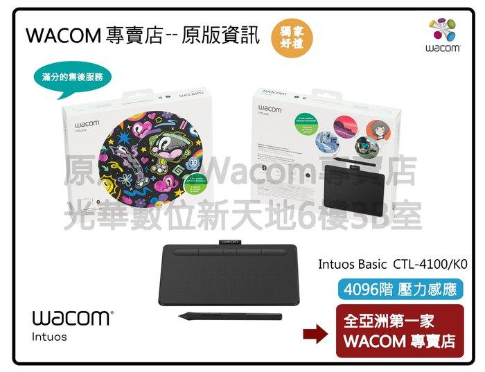 Wacom 專賣店 Wacom Intuos Basic Small 繪圖板 CTL-4100 4096壓階 送六好禮